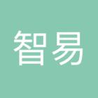 宁波智易自动化管理有限公司
