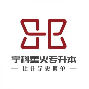 宁波市鄞州宁科教育培训有限公司