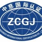中慈国际认证有限公司