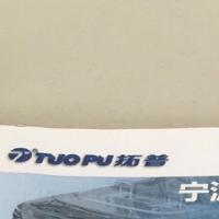 宁波拓普集团股份有限公司