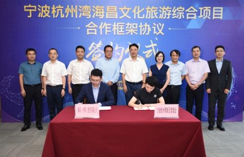宁波杭州湾海昌文化旅游综合项目落户新区