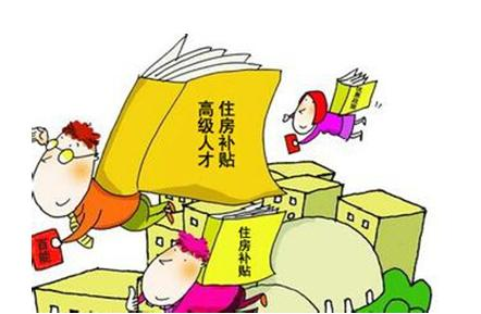杭州湾新区新引进高层次人才在甬购房补贴第