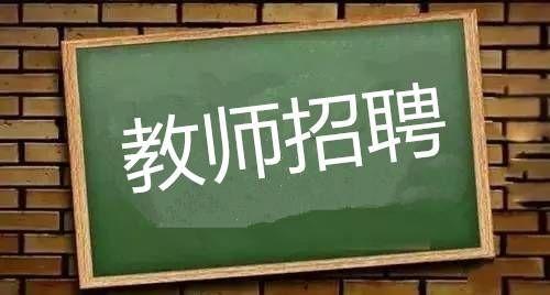4月17日新区小学教师招聘笔试举行